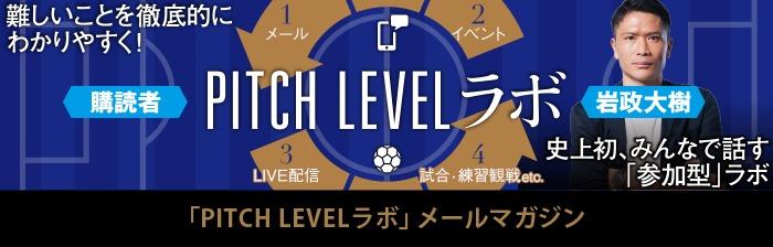 「PITCH LEVEL ラボ」メールマガジン