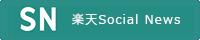 楽天Social News