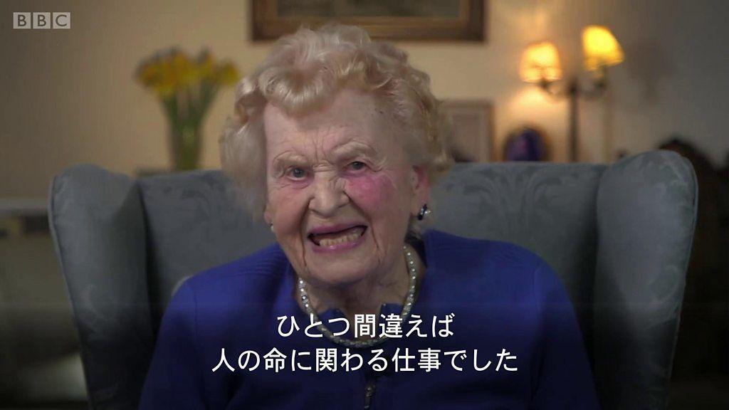 93歳の元英女性スパイ 戦時中の機密は明かさない