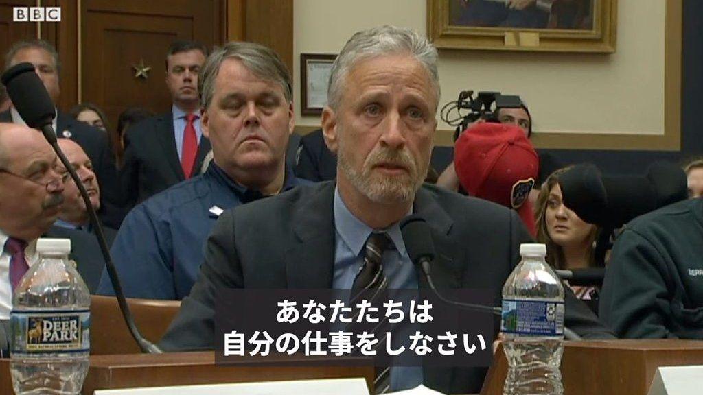 議会は「仕事をしなさい」 9/11救急担当の医療費救済で人気コメディアン