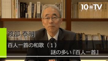 日本の古典の代表『百人一首』の3つの謎