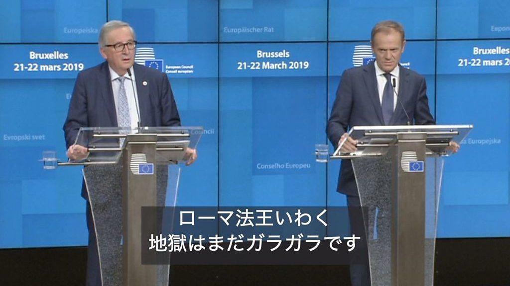 「地獄はまだガラガラ」とトゥスク欧州議長 ブレグジット延期へ