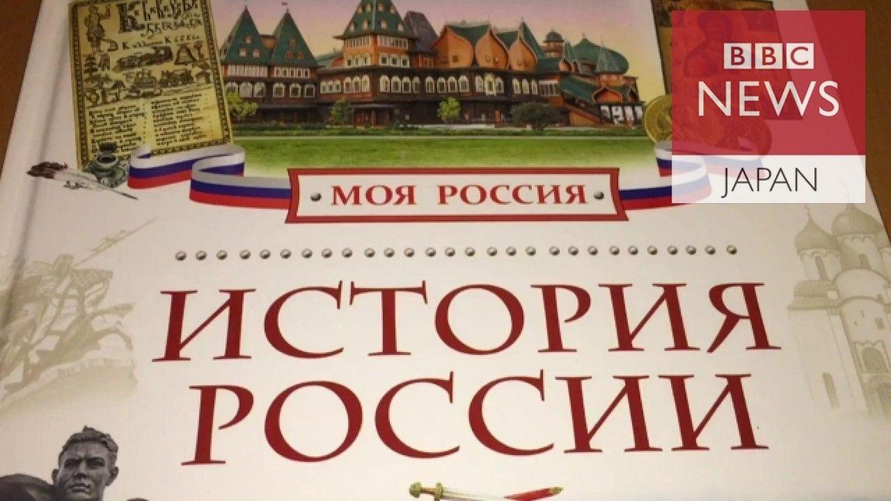ソ連に愛国的なロシアの歴史教科書 ソ連崩壊の記述は
