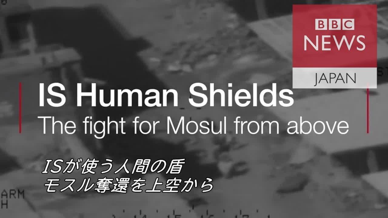 ISが人間の盾を モスル上空でイラク軍同行のBBCが確認