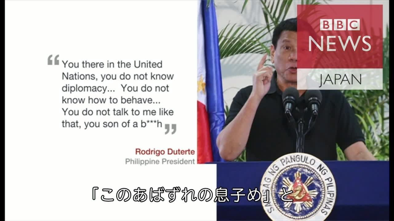 フィリピン大統領の個人攻撃に「母が憤慨」と国連高官