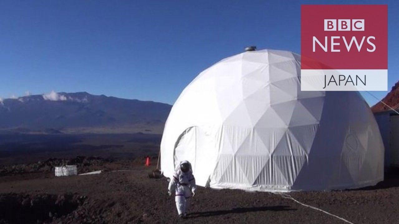 「ハワイの火星人」たちの実験終了 もはやSFではなく