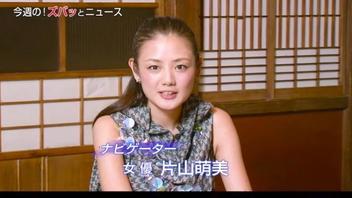 今週の!ズバッとニュース#3「海外で、日本の外食産業が生き残っていくためには」