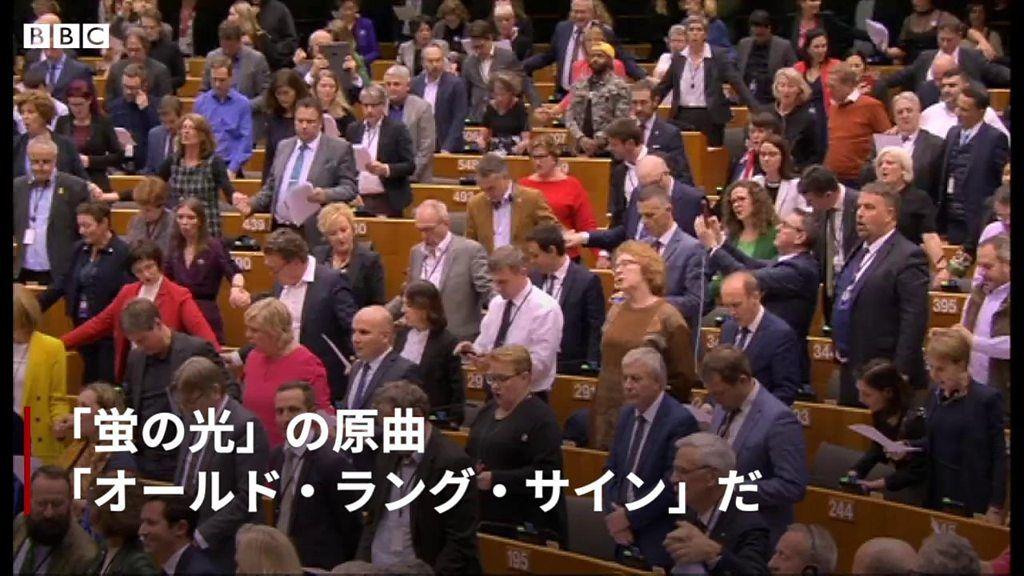 欧州議会、別れを惜しむ大合唱 ブレグジット協定案可決で
