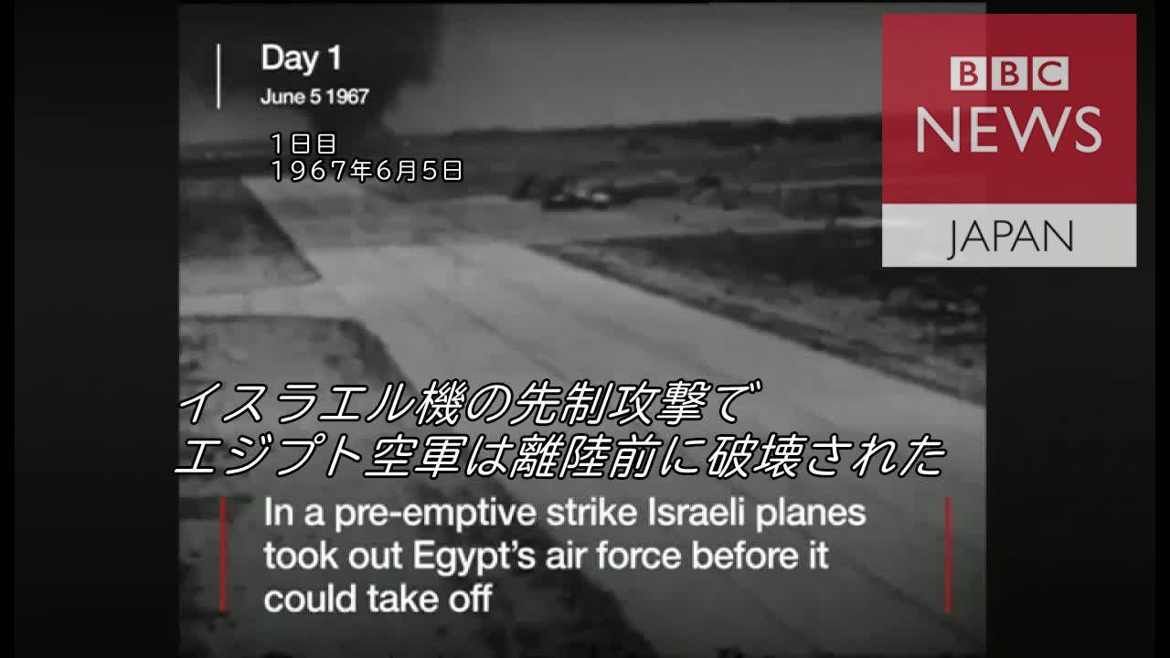第3次中東戦争から50年 「6日戦争」を60秒で