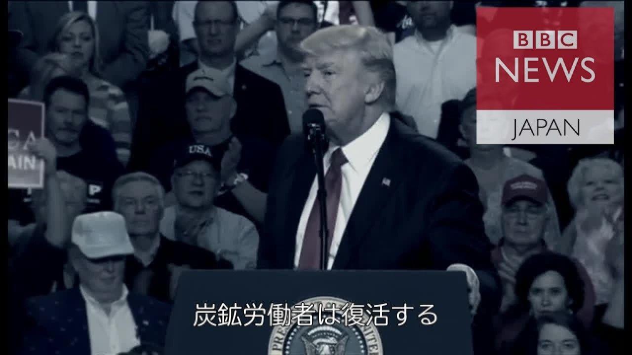 トランプ米大統領は石炭産業を蘇らせられるのか