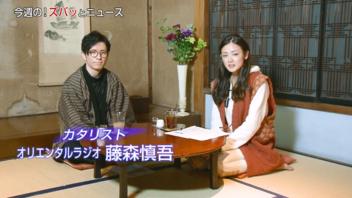 今週の!ズバッとニュース#13「藤森慎吾氏と片山萌美がざっくばらんに語る!」