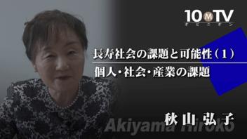 人生100年時代を迎えた日本の3つの課題