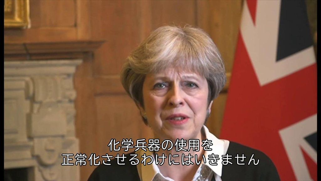 「化学兵器の使用を正常化させられない」 メイ英首相