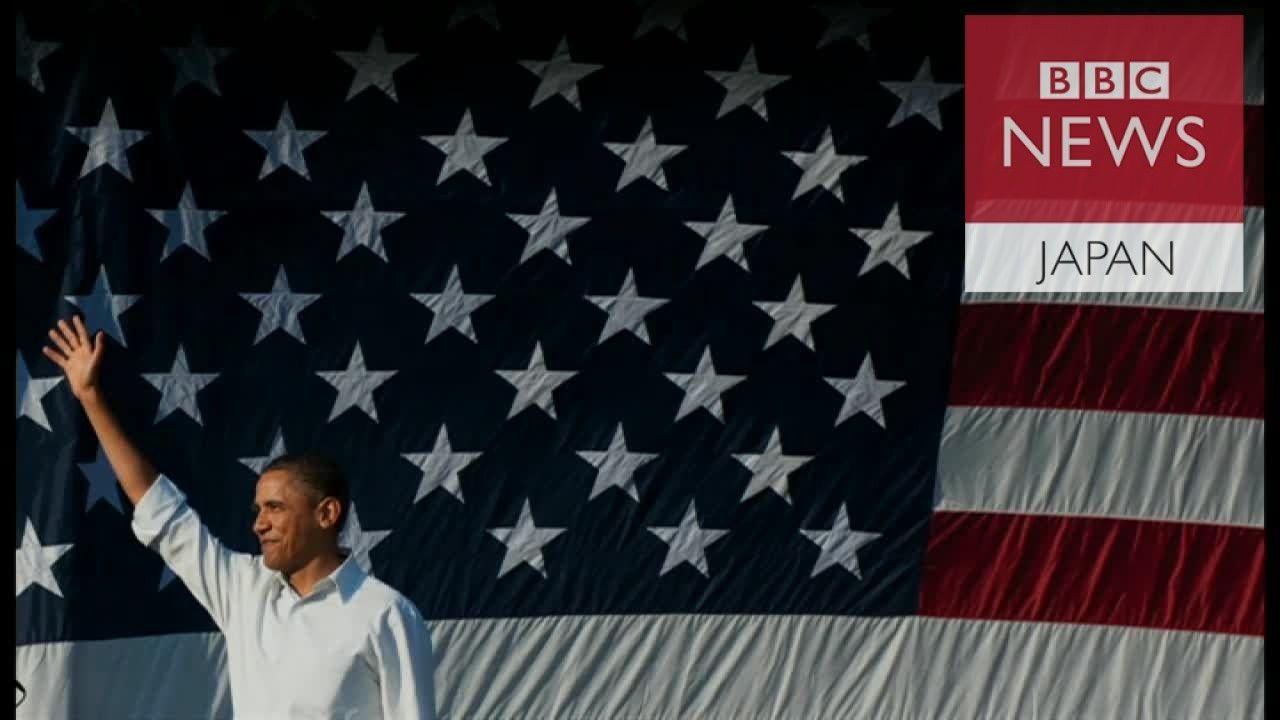 オバマ氏2期8年 米大統領への評価が海外で上昇