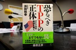 『恐るべきTPPの正体 アメリカの陰謀を暴く』浜田和幸著/前田せいめい撮影