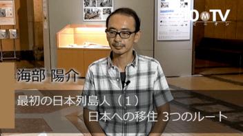 最初の日本列島人はいつ、どうやって日本に渡ってきたのか