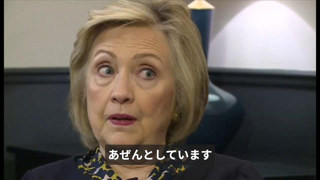 「ロシアの英政治介入」報告書、公表しないのは「不可解」 ヒラリー・クリントン氏