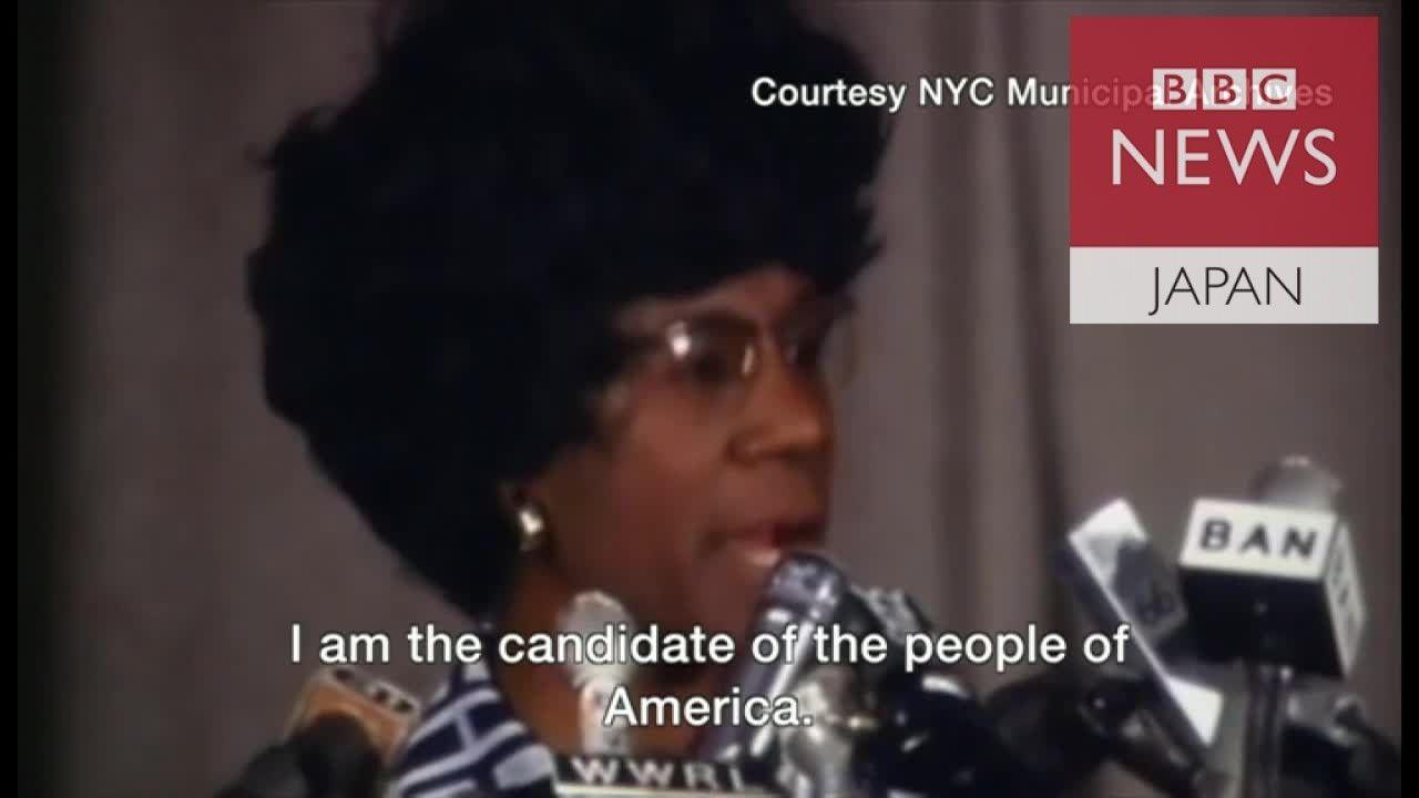 クリントン氏の先達 米大統領選に立候補した黒人女性