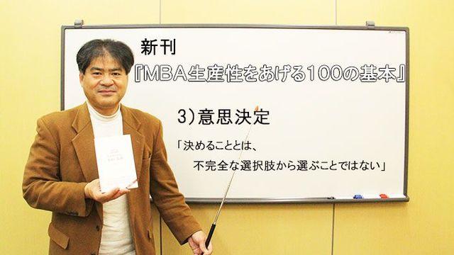 新刊『MBA 生産性をあげる100の基本』ピンポイント解説 ~3)意思決定