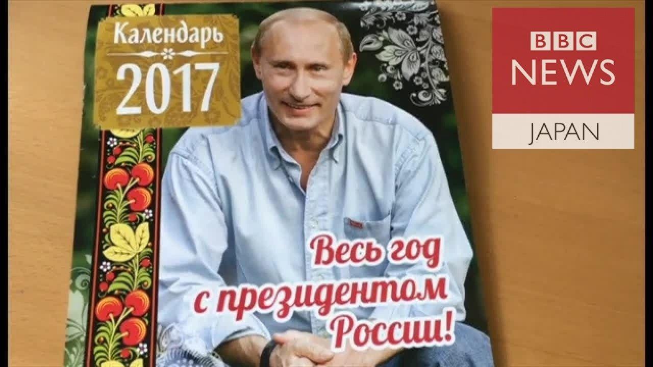 2017年版プーチン氏カレンダーが登場