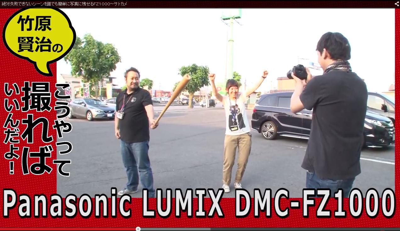 動画の一瞬を写真に!ネオ一眼「Panasonic LUMIX DMC-FZ1000」