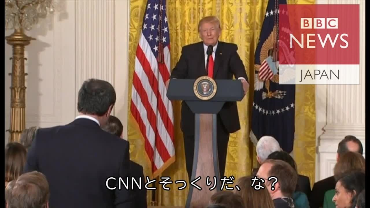 トランプ氏、BBCに「ここも大したタマだ」「CNNとそっくり」