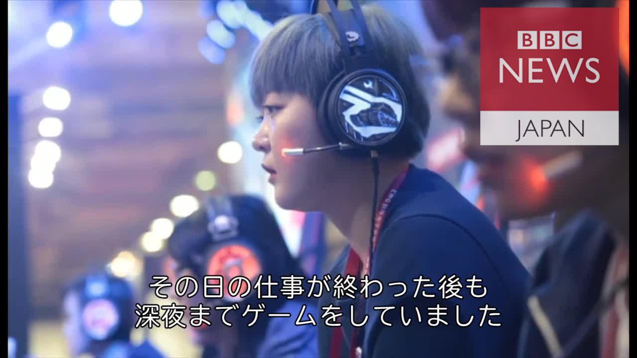 中国で女子プロゲームプレイヤーになるには 涙と歓喜