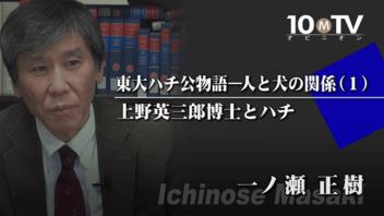 東京大学とハチ公の意外に知られていない関係とは