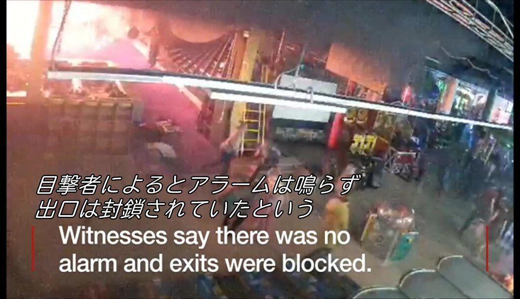 ロシアのショッピングセンター火災 火災発生の瞬間