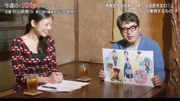 今週の!ズバッとニュース#2「美魔女生みの親が、新たな造語を生む①」
