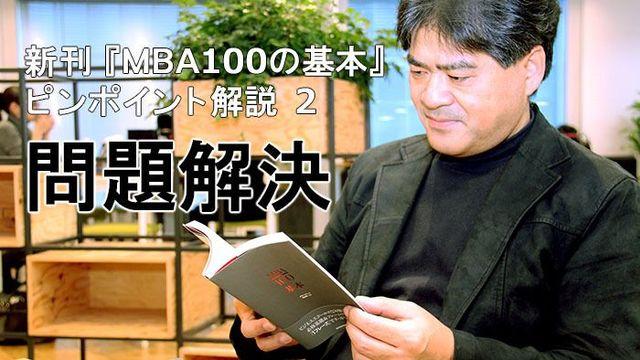 新刊『MBA100の基本』ピンポイント解説~2)問題解決