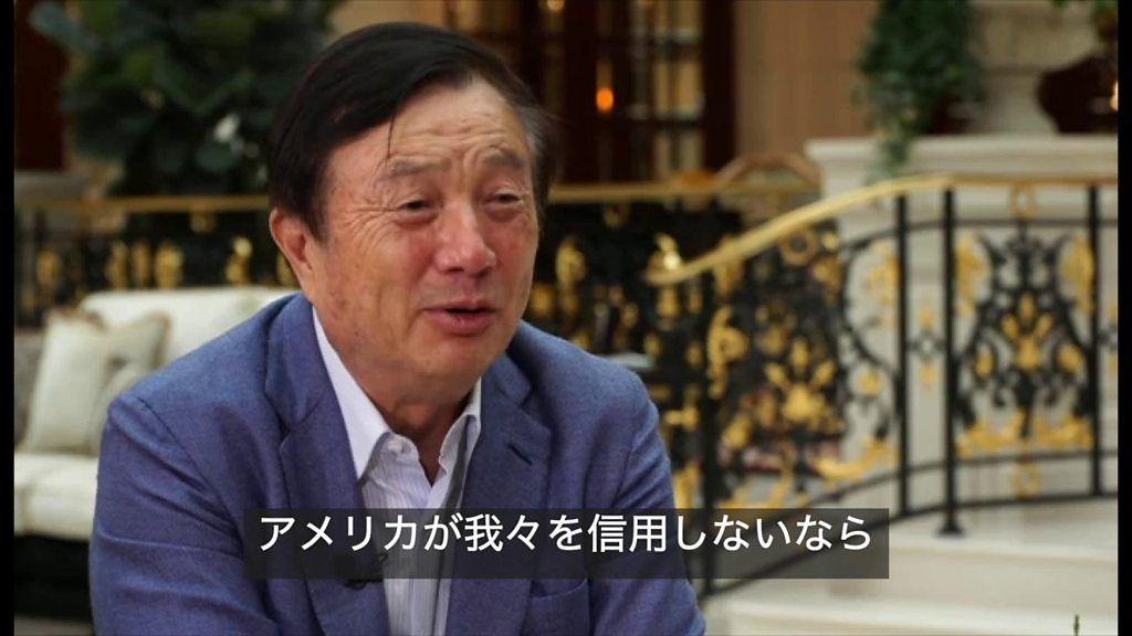 中国ファーウェイ創業者 、「アメリカに押しつぶされるなどありえない」 BBC単独取材
