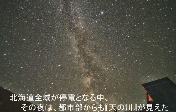 災害時に役に立つテレワーク、北海道地震で実体験