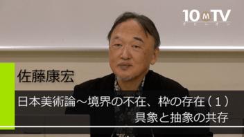 日本美術の特徴を示す矛盾した2つの要素とは?