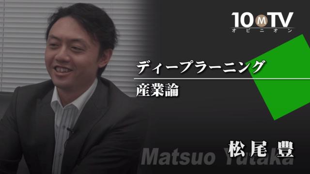 ディープラーニング産業論~「眼を持った機械」は日本の技術をグローバルに展開できる
