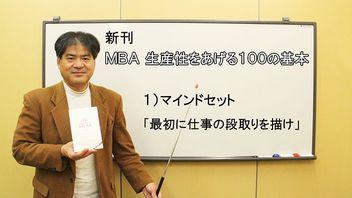 新刊『MBA 生産性をあげる100の基本』ピンポイント解説 ~1)マインドセット