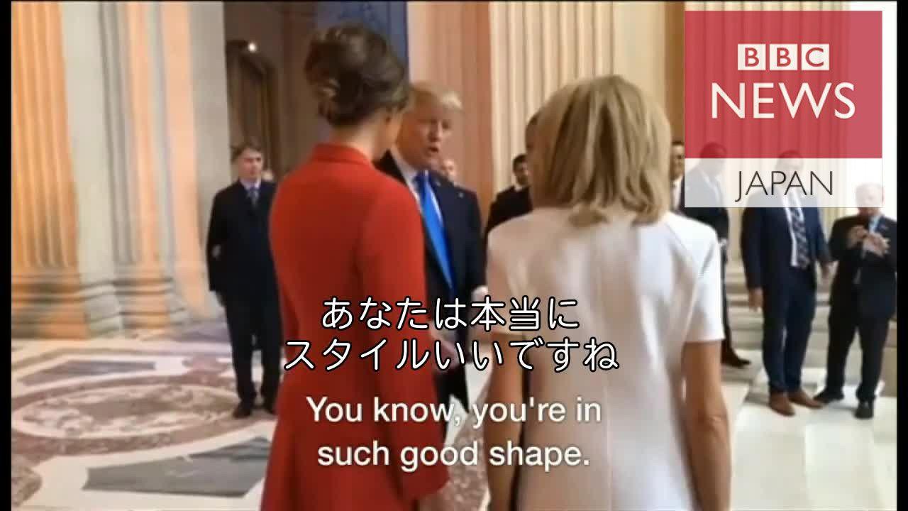 「あなたは本当にスタイルがいい」 トランプ氏、仏大統領夫人に