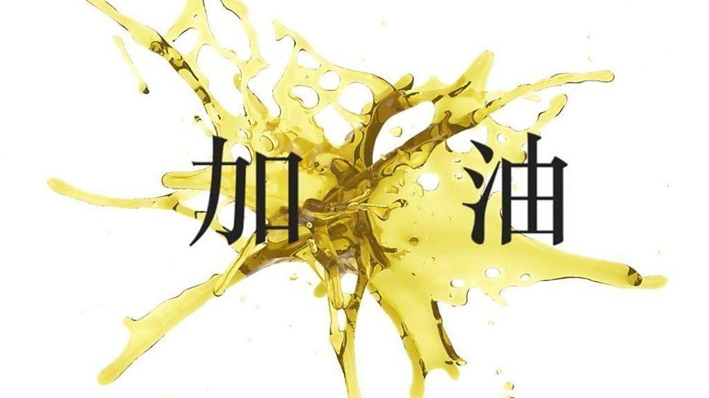 add oil… 人を励ます中国語「加油」が英辞書に掲載