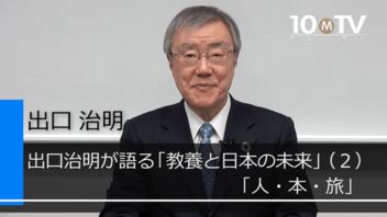 教養とは「知識×考える力」である出口治明が語る「教養と日本の未来」(2)「人・本・旅」