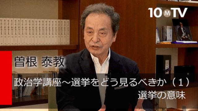 55年体制期、政権を争う選挙を行わなかった日本の特殊性