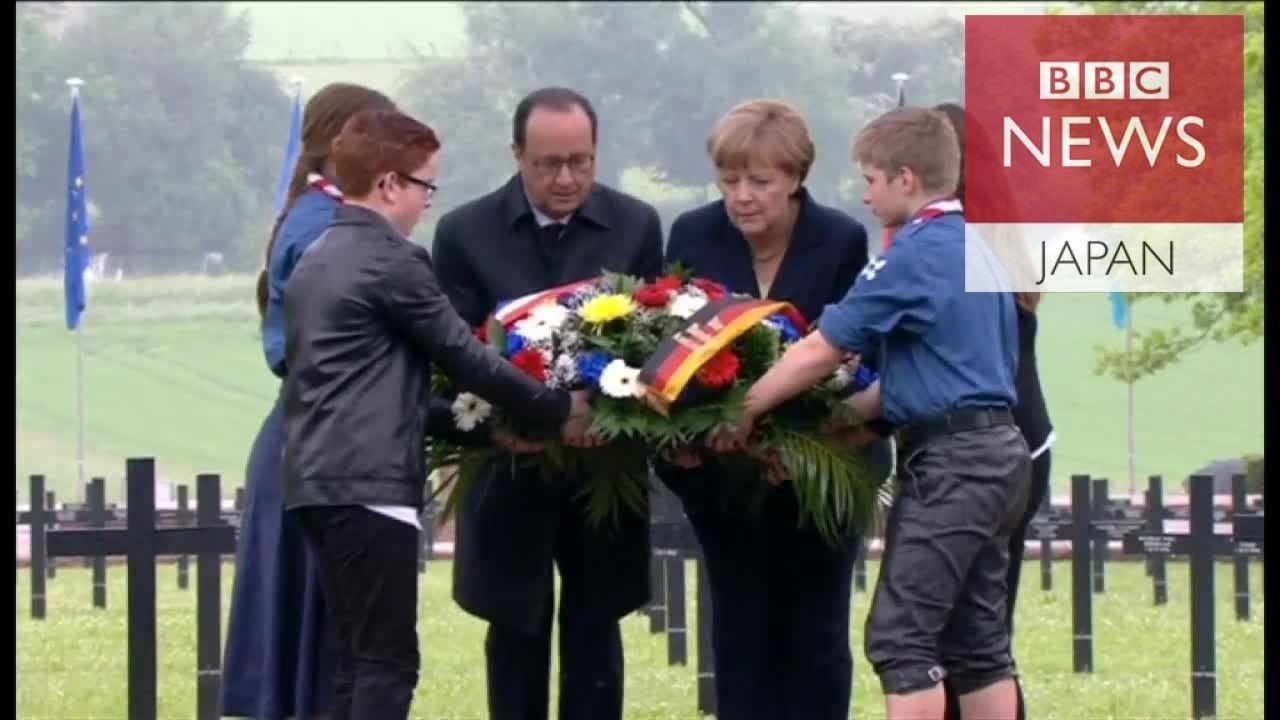 仏独が10カ月戦った 100年後の激戦地で和解強調