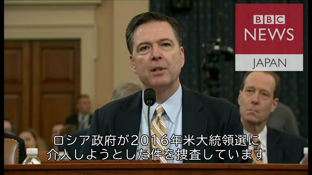 FBI長官、トランプ氏のツイート裏付け証拠はないと