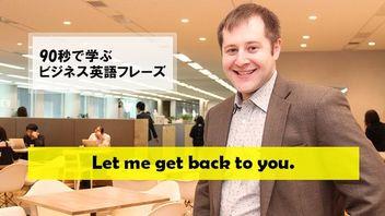 90秒で学ぶビジネス英語フレーズ~Let me get back to you.