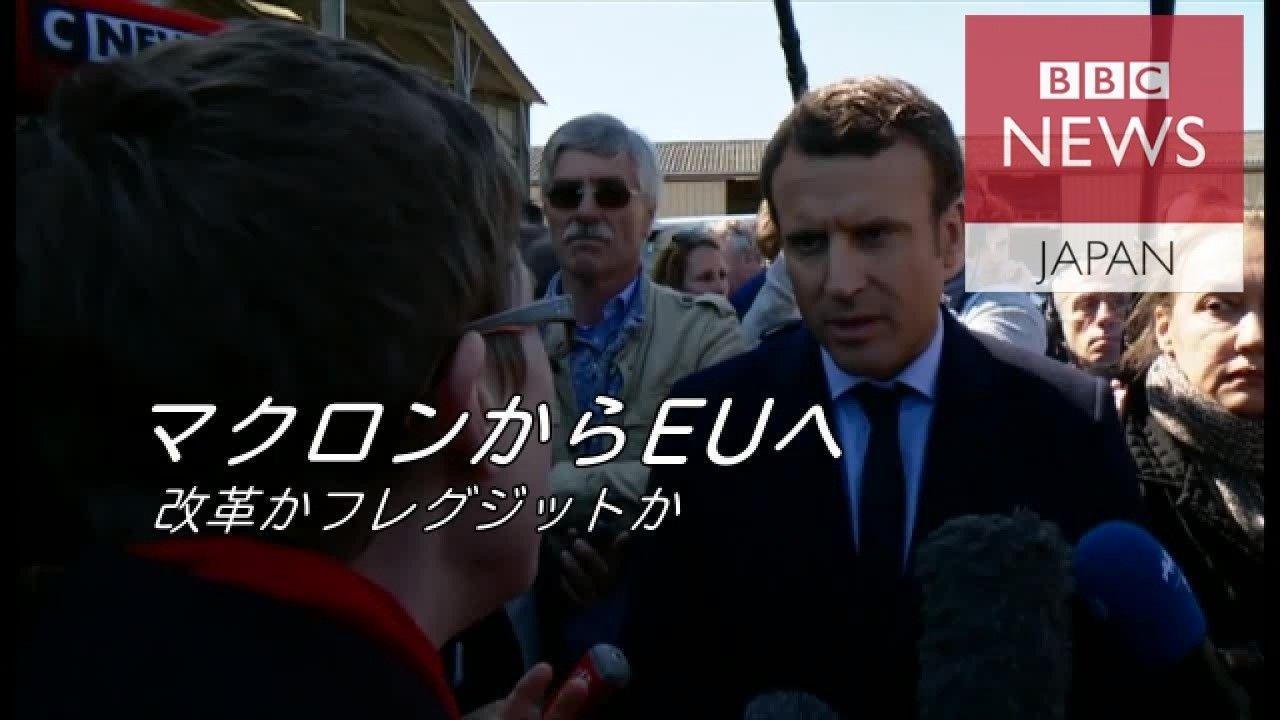 マクロン仏大統領候補、EU改革なければフレグジットも