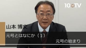 大宝律令が元号を日本の社会に定着させた