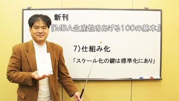 新刊『MBA 生産性をあげる100の基本』ピンポイント解説 ~7)仕組み化