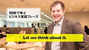 90秒で学ぶビジネス英語フレーズ~Let me think about it.