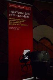 エコノミストカンファレンス「ジャパン・サミット2010」/前田せいめい撮影
