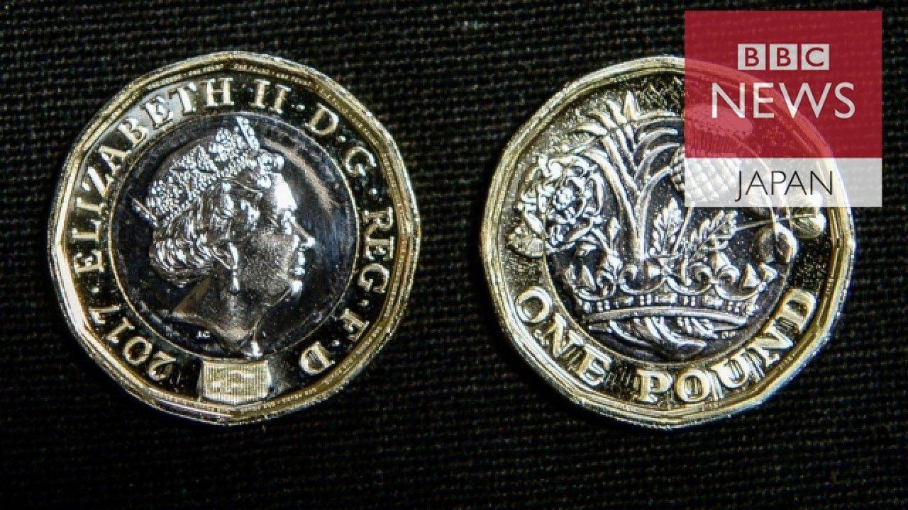 英国で新1ポンド硬貨 28日から流通開始