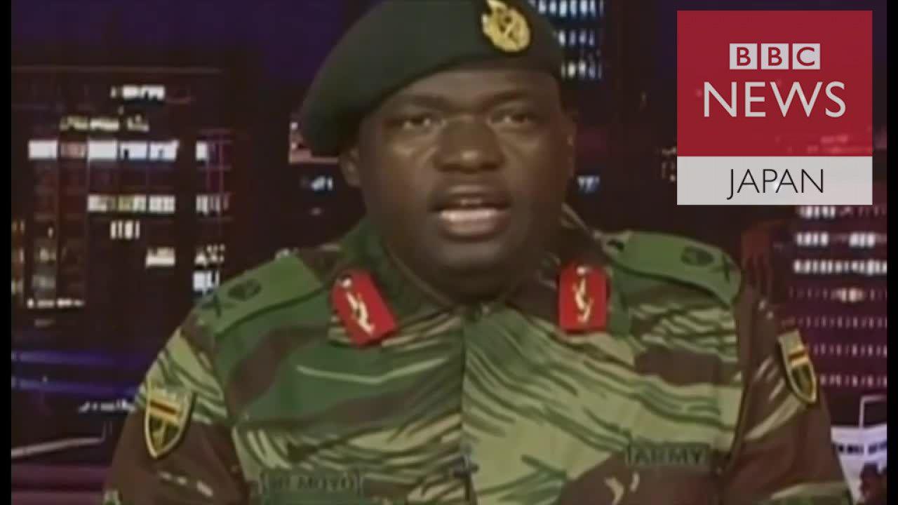 ジンバブエで何が起きているのか 政変の背景